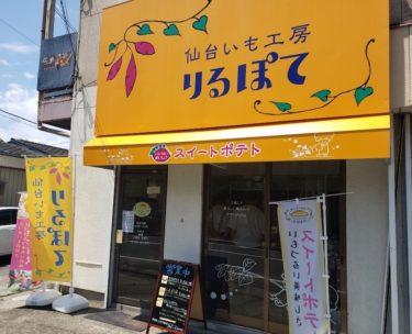10年目の被災地に「スイートポテト店」が誕生するまで 仙台市若林区の「りるぽて」開業を追った