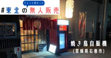 コロナ禍で誕生した「焼き鳥無人販売機」が人気 宮城・石巻市