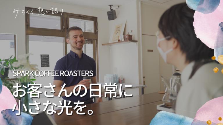 #140秒で伝わる動画 「お客さんの日常に輝きを」SPARK COFFEE ROASTERS