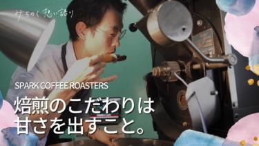 #140秒動画「焙煎のこだわりは甘さを出すこと」SPARK COFFEE ROASTERS