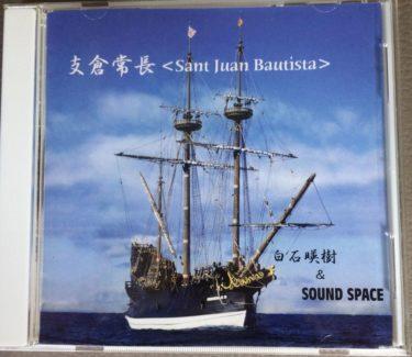 【仙台ジャズノート】地域発のジャズを楽しむ
