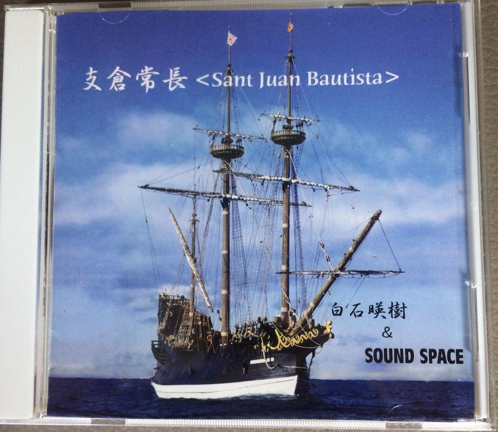 地域にテーマを求めてジャズの魅力を表現した組曲「支倉常長<Sant Juan Bautista(サン・ファン・バウティスタ)>」。白石暎樹さんが率いるプロのビッグバンド「SOUND SPACE(サウンドスペース)」が2011年に発表した。