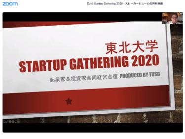 ビジネスプランを2日で磨き上げる 東北大学StartupGatheringが開催