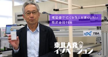 【東北大発】新型コロナをはじめ感染症を「誰でも簡単に」検査できる検査紙を開発 TBA