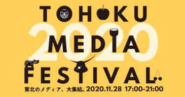 【11/28】東北メディアフェスティバルを開催します!