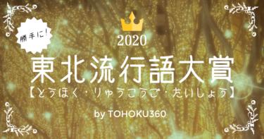東北流行語大賞2020 ノミネート発表&決選投票開始!
