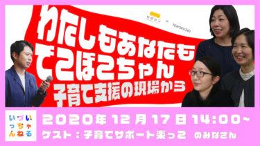 【12/17生配信】「発達障害」をとりまく現状〜子育て支援の現場から