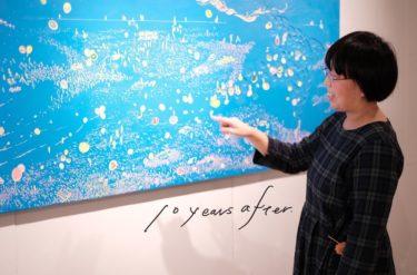 【10yearsafter】土地の記憶とこれからを、絵でつなぐ 美術作家・佐竹真紀子さん