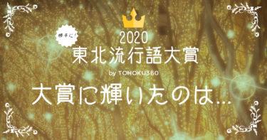 【東北流行語大賞】2020年の大賞に輝いたのは、この言葉!