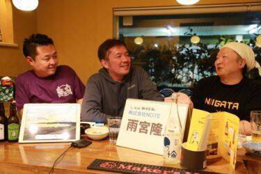 仕事するように遊び、遊ぶように仕事する 大阪・佐渡島の二拠点ライフを送る雨宮隆三さん