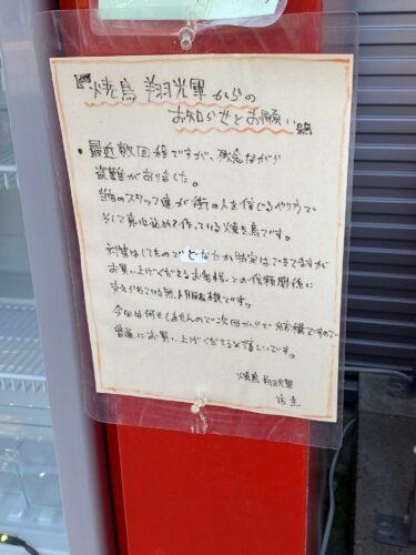 石巻の「焼き鳥無人販売機」で大量持ち去りにお店が注意喚起