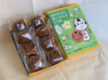 仙台弁こけしの「餅入りずんだどら焼き」がどら焼きの日に発売