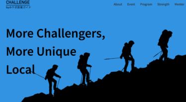 宮城県が新たな起業支援プログラム「CHALLENGE」を始動!7/12にキックオフイベント