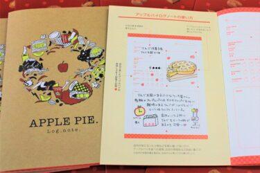青森県弘前市から「アップルパイ専用記録ノート」が誕生!その楽しみ方を取材した