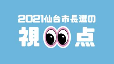 【仙台市長選の視点 #1】投票時の「選択」そのものが、政治家へのメッセージになる