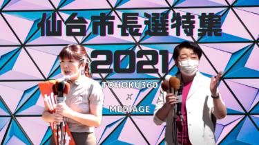 仙台市長選特集2021