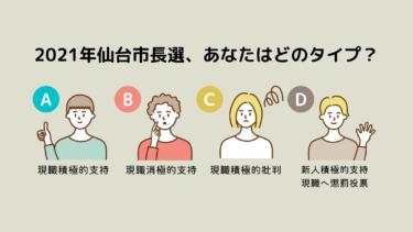 【仙台市長選の視点 #4】あなたの一票で、どんなメッセージを与えることができる?