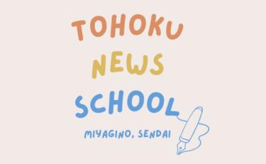 【10/8】東北ニューススクール in 宮城野を開催します!
