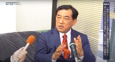 【宮城県知事選】長純一候補・独占インタビュー